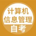 �算�C信息管理自考app官方安卓版v