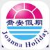 乔安旅游appv1.0.8安卓版