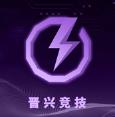 晋兴竞技app安卓版v1.0.1