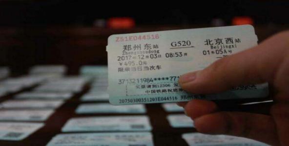 乘车购票软件