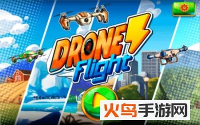 无人机飞行游戏手机版