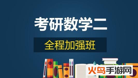 考研数学app