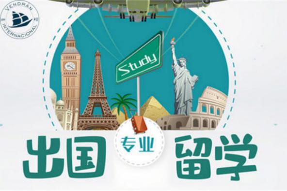 出国留学软件
