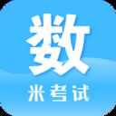 考研数学appv6.237安卓版
