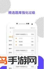 考研数学app下载