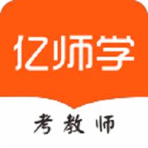 亿师学考教师appv1.3.0安卓版