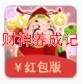 财神养成记app红包版