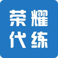 荣耀代练appv3.2.7安卓版