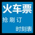 火车票抢刷订appv2.0安卓版