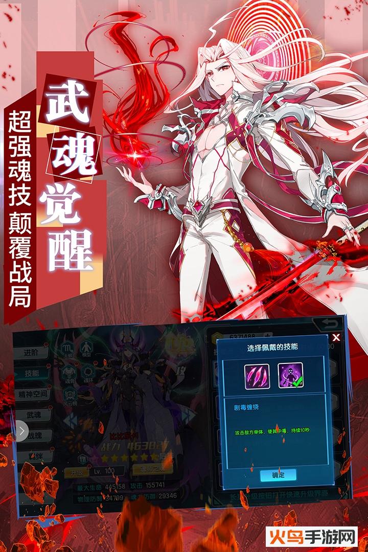斗罗大陆3修改版下载