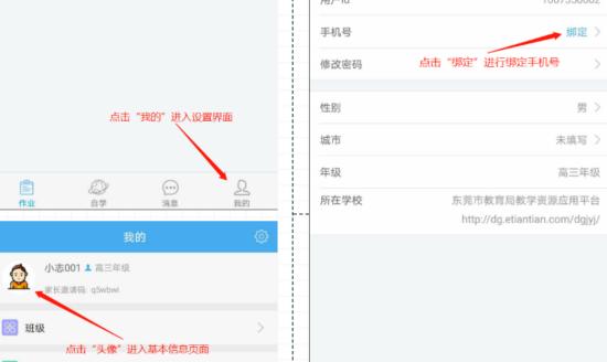 爱学app学生版使用图文教程