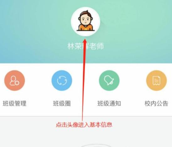 爱学app教师版使用教程【图文教程】