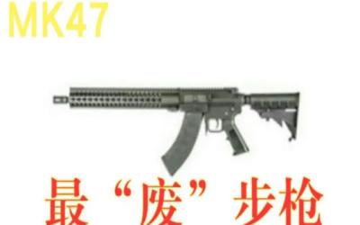和平精英最废的枪械,狙击枪是Win94,冲锋枪是野牛,那步枪呢?