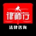 律��行法律咨�appv1.1.4安卓版