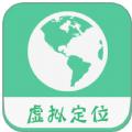 虚拟定位王者荣耀appv1.0安卓版