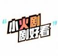 小火剧短视频app官方安卓版v1.0