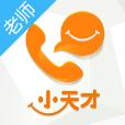 小天才老师版app官方安卓版v1.0