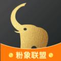 粉象联盟appv1.0官方版