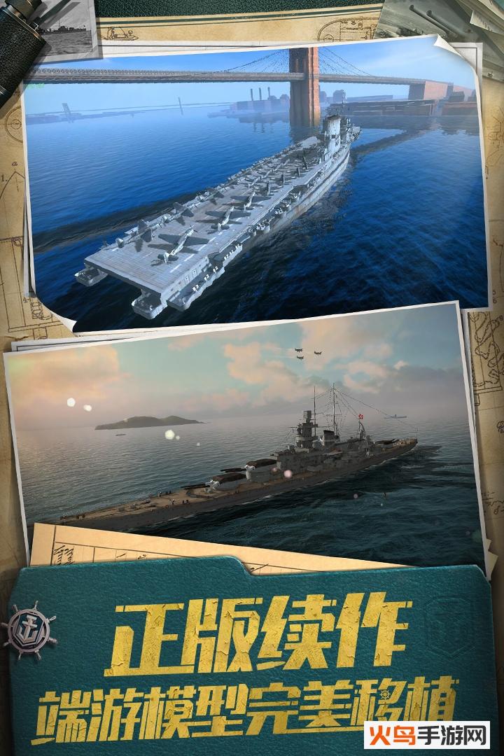 战舰世界闪击战破解版截图1
