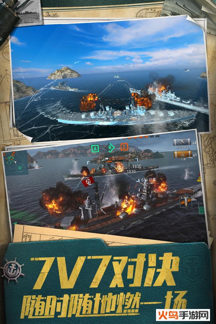 战舰世界闪击战破解版截图2