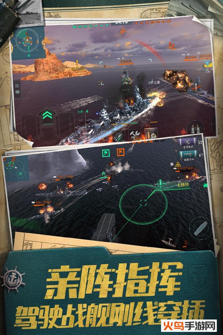 战舰世界闪击战破解版截图3