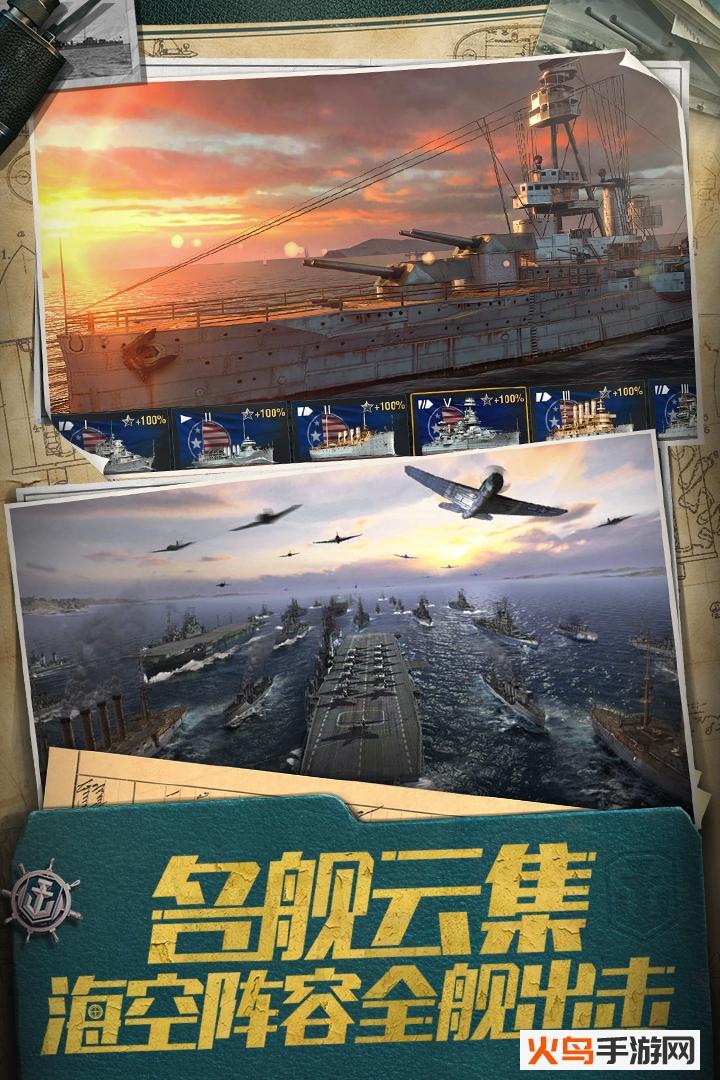 战舰世界闪击战破解版截图0