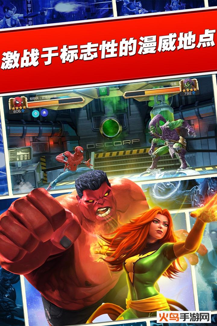 漫威超级争霸战修改版截图0