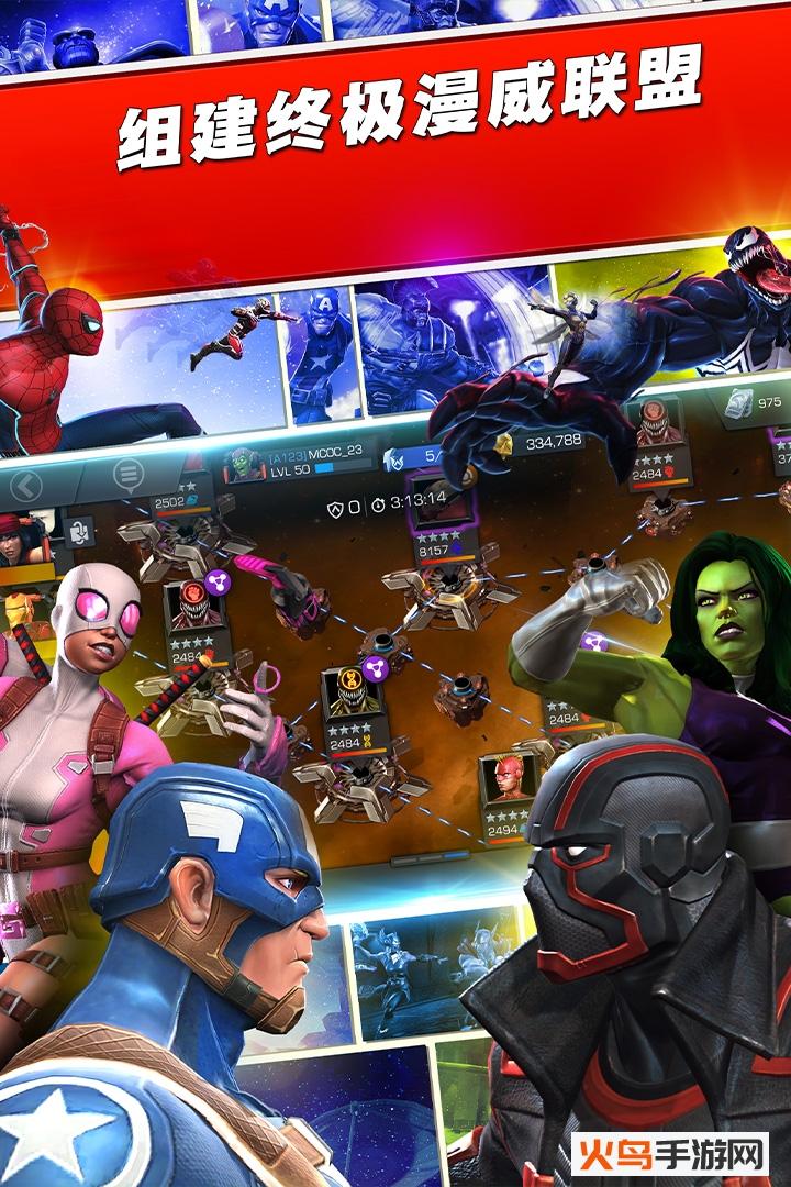 漫威超级争霸战修改版截图1