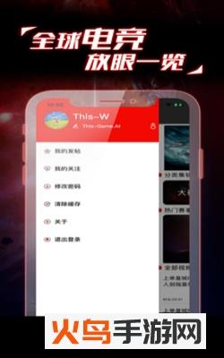 乙皇电竞app截图0