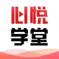 心悦学堂app安卓版v1.0.0