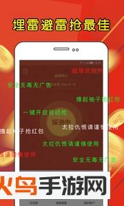 红信红包app截图1