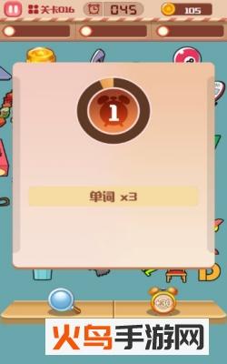 找茬小子官网版游戏下载