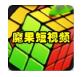 魔果短视频app官方版