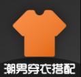潮男穿衣搭配app官方安卓版v1.0