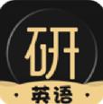 考研英�Z君app官方安卓版v1.0
