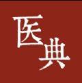 中医典籍app最新版v1.0