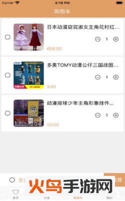 小漫游app截图2