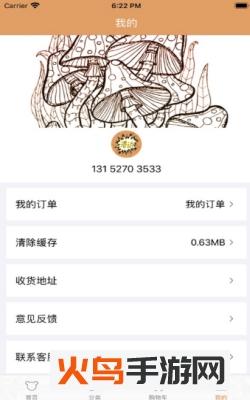 小漫游app截图3