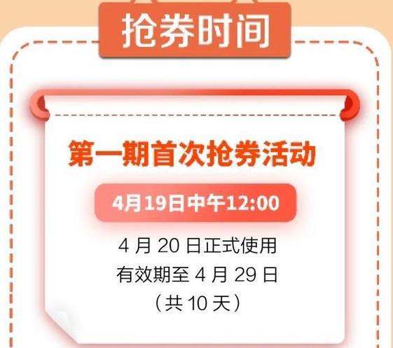 武汉市消费券领取appv1.0.0安卓版