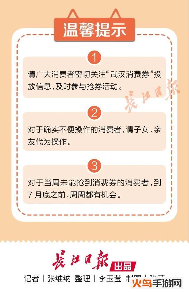 武汉市消费券领取app截图0
