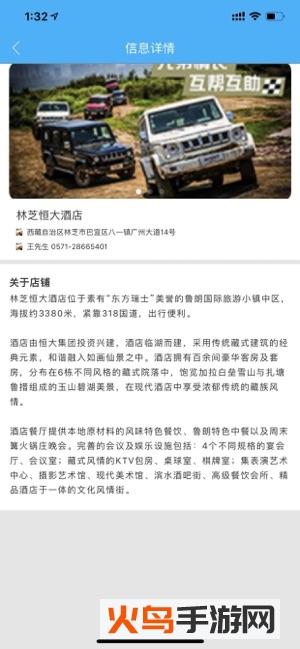 AUV自驾游神器app截图2