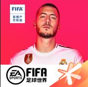 fifa足球世界全新联赛测试版v12.1.12