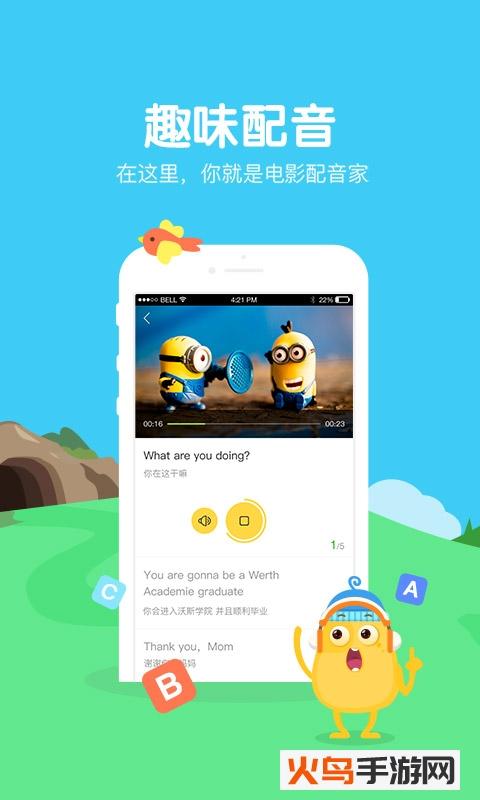 翼课学生app截图2