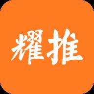 耀推appv1.0.0安卓版