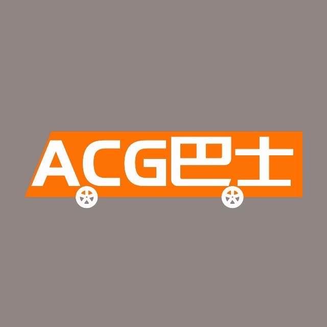 ACG巴士app官网版