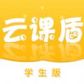 云课盾appv1.0官网版