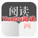 yuedu阅读app免费版