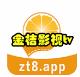 金桔影视tv app破解版v1.0.1