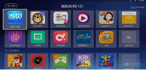 手机游戏盒子软件
