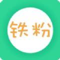 铁粉圈app最新版v1.0